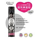 [買大送小] COLAB英國蔻蕾乾洗髮+雙效系列─超完美蓬鬆