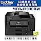 Brother MFC-J3930DW A3噴墨多功能無線傳真複合機 product thumbnail 1