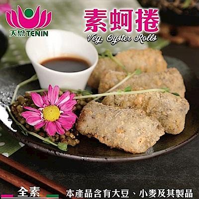 (滿999免運)天恩素食-素蚵捲285g/包(全素)