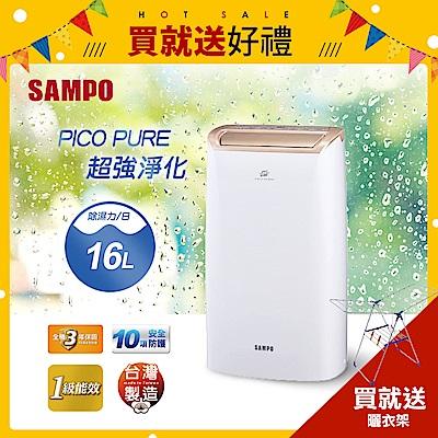 SAMPO聲寶 16L PICOPURE空氣清淨除濕機 AD-W732P