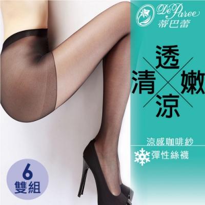 [超值包] 蒂巴蕾 透涼清嫩 coffee yarn 涼感彈性絲襪 6雙組