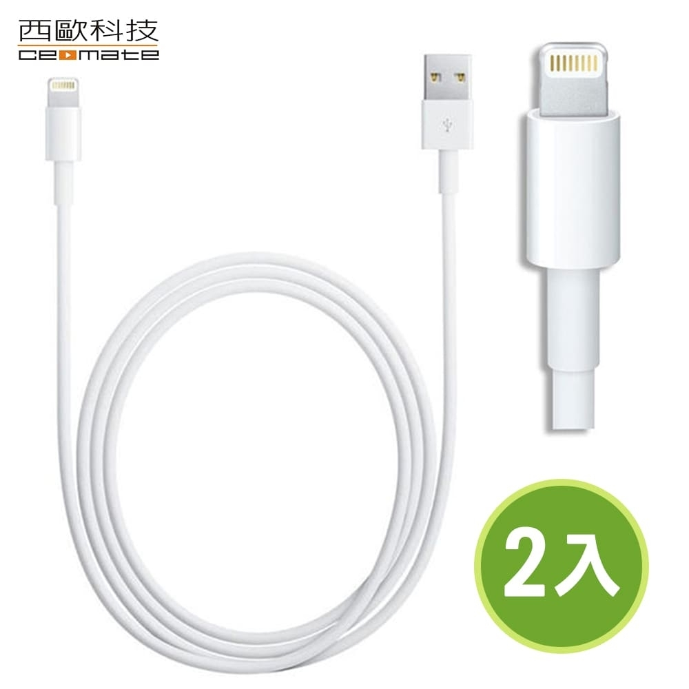 (買一送一) Apple iPhone系列 Lightning 8pin 充電傳輸線
