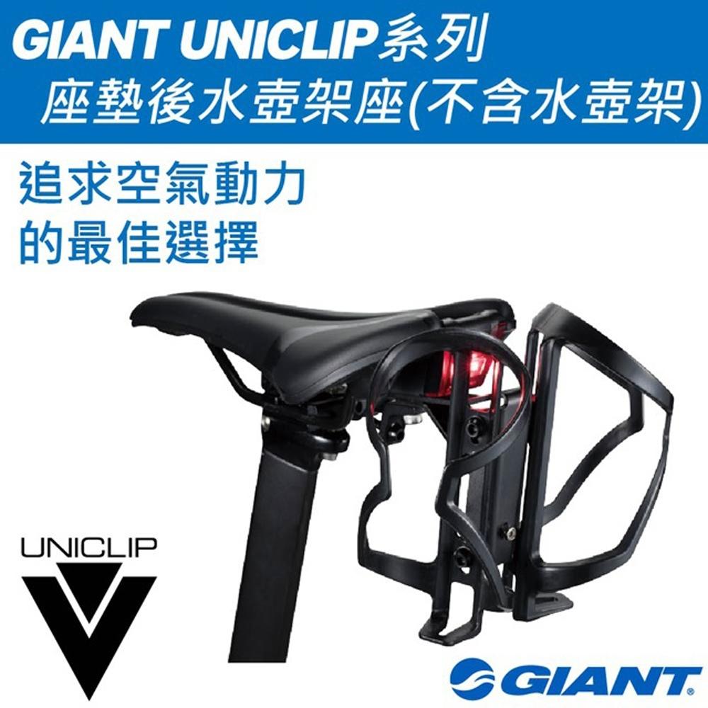 Giant Uniclip坐墊後水壺架擴充座(不含水壺架)