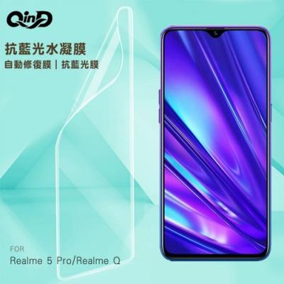QinD Realme 5 Pro/Realme Q 抗藍光水凝膜