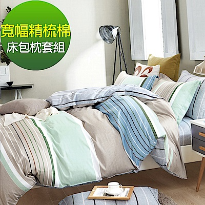 La lune 100%台灣製40支寬幅精梳純棉雙人床包枕套三件組 浮光