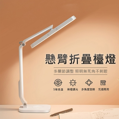 懸臂折疊LED檯燈 360度旋轉折疊收納 護眼閱讀桌燈 USB充電