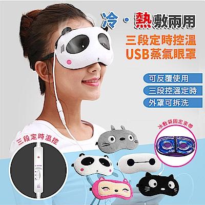 【DaoDi】USB薰衣草香薰三段溫控冷熱敷眼罩