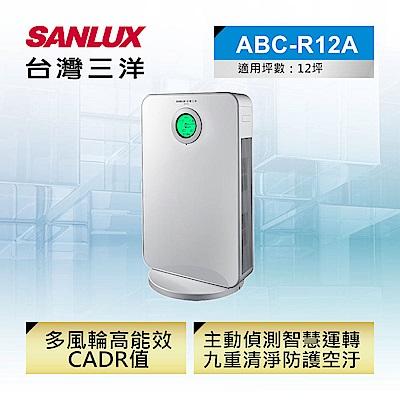 SANLUX 台灣三洋  12 坪等離子空氣清淨機ABC-R 12 A