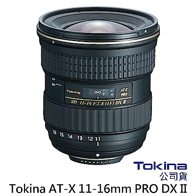 Tokina AT-X DX 11-16mm F2.8 PRO II 2代鏡(公司貨)
