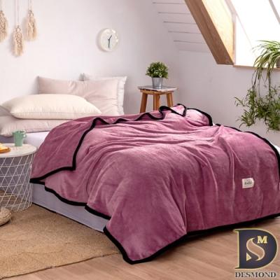 岱思夢 素色法蘭絨雲絲毯 雙層素色法蘭絨x羊羔絨暖毯被 尾牙贈品 禮品 芋香紫