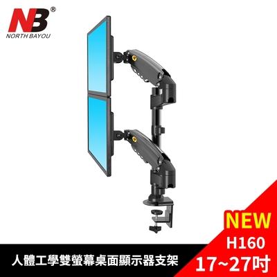 NB 17-27吋人體工學雙螢幕桌面顯示器支架 / H160