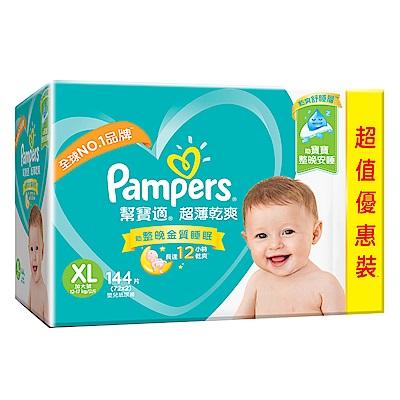 幫寶適 超薄乾爽 嬰兒紙尿褲 (XL) 72片 x2包 (彩盒箱)