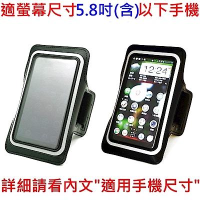 大尺寸運動手機袋手機臂袋 適5.8吋(含)以下手機