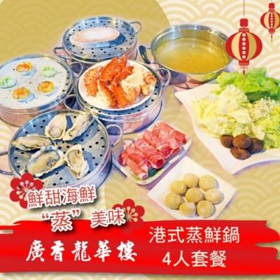 (板橋)廣香龍華樓-港式蒸鮮鍋四人套餐券