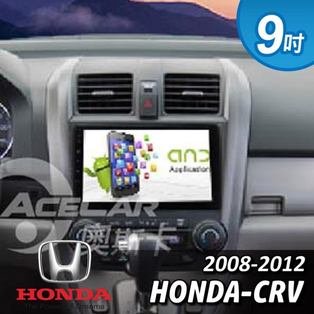 【奧斯卡 AceCar】SD-1 9吋 導航 安卓  專用 汽車音響 主機 (適用於本田 CRV 08-12年式)