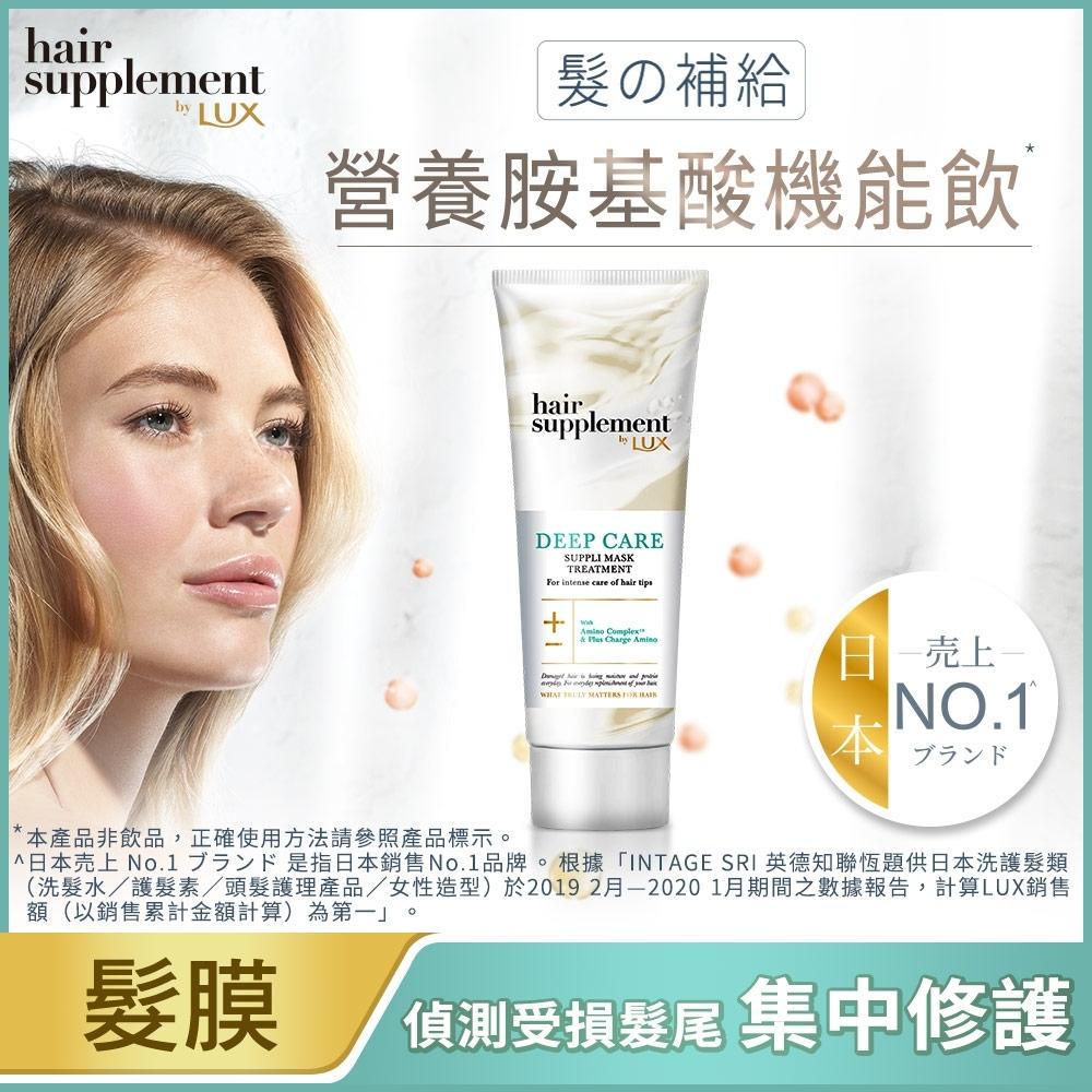 麗仕 髮の補給 營養胺基酸深層修護髮膜170g