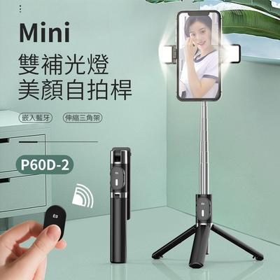 OMG P60D-2 雙補光燈自拍桿 藍牙遙控直播三腳架自拍棒 折疊便攜自拍神器 LED補光燈自拍桿