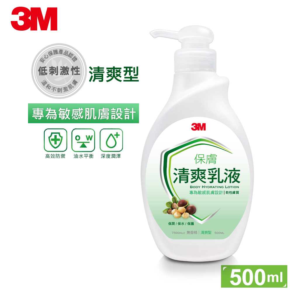 3M 保膚清爽乳液 (500ml)