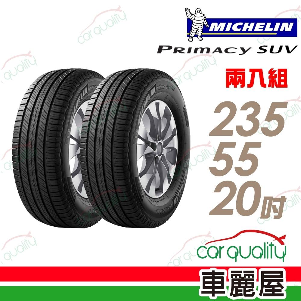 【米其林】PRIMACY SUV SUVMI 舒適穩定輪胎_二入組_235/55/20