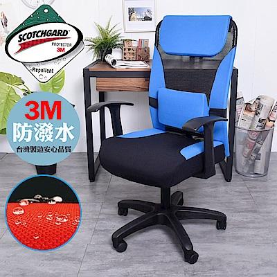 【凱堡】3M防潑水(T扶)美學高扶手腰背辦公椅/電腦椅