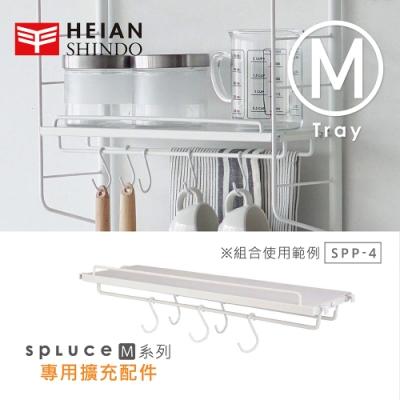 日本【平安伸銅 】SPLUCE免工具廚衛層板掛勾(M)單配件SPP-4 (超薄寬版)