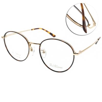 PAUL HUEMAN 光學眼鏡 古典文青圓框款/琥珀棕-金 #PHF5174A C04