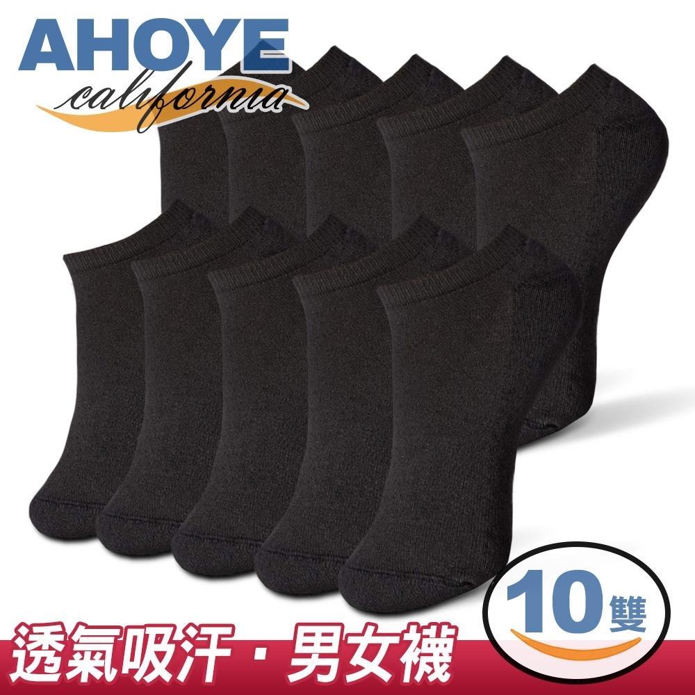 AHOYE 男女款休閒短襪子 10雙入 黑色