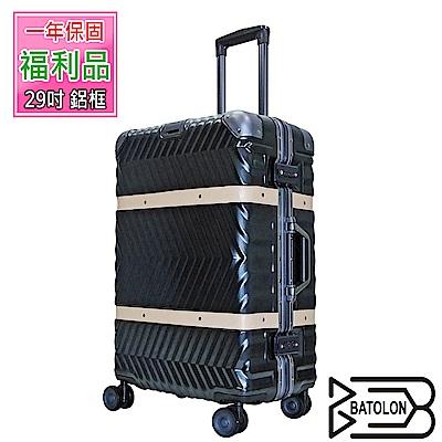 (福利品 29吋) 夢想啟程TSA鎖PC鋁框箱/行李箱 (3色任選)
