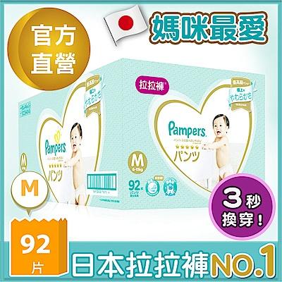 (3箱組合)幫寶適 一級幫 拉拉褲/褲型尿布 (M) 92片_日本原裝/箱
