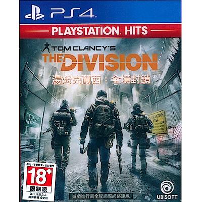 湯姆克蘭西:全境封鎖 The Division -PS4 中英文亞版