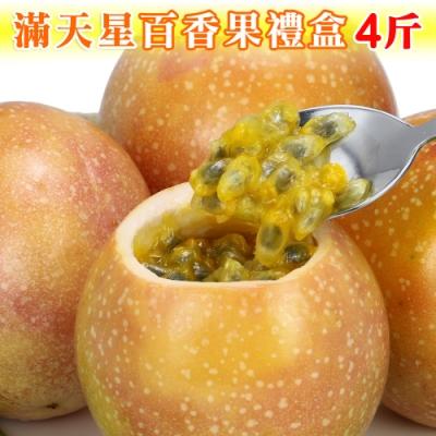 愛蜜果 滿天星百香果禮盒(約4斤/盒)