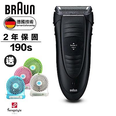 德國百靈BRAUN-1系列超薄水洗電鬍刀190s (快速到貨)