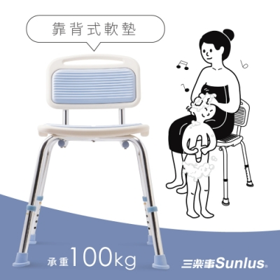 【Sunlus三樂事】靠背式軟墊洗澡椅
