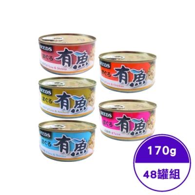 SEEDS聖萊西まぐる有魚貓餐罐170g-(48罐組)