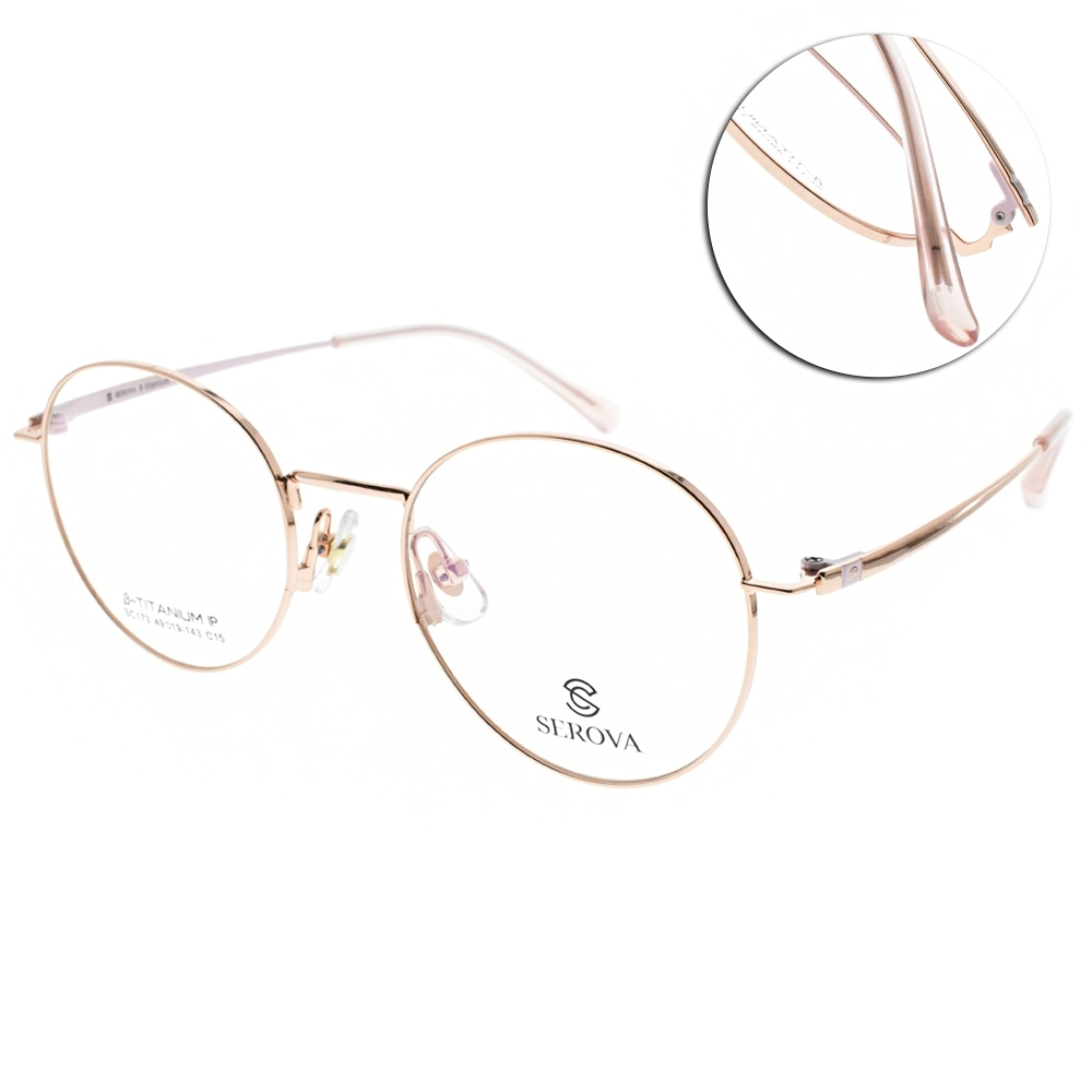 SEROVA眼鏡 β鈦 簡約文青款/玫瑰金-粉 #SC173 C15