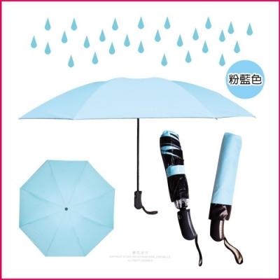 【生活良品】8骨自動摺疊反向晴雨傘-素面粉藍色(大傘面)