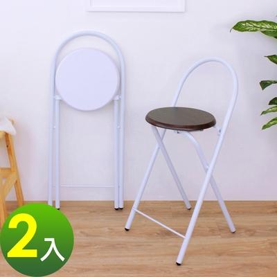 頂堅 鋼管高背(木製椅座)折疊椅 吧台椅 高腳椅 餐椅 摺疊椅 折合椅 三色 2入組