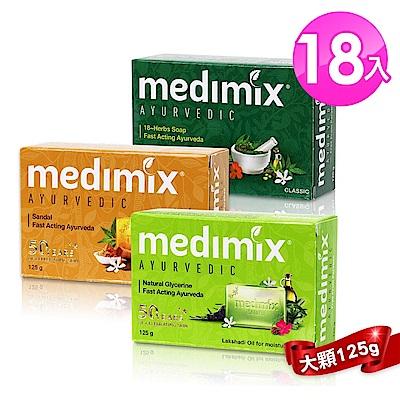 [時時樂限定]MEDIMIX 印度當地內銷版 皇室藥草浴美肌皂18入