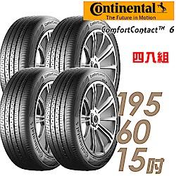 【德國馬牌】CC6-195/60/15吋 舒適寧靜輪胎 四入組