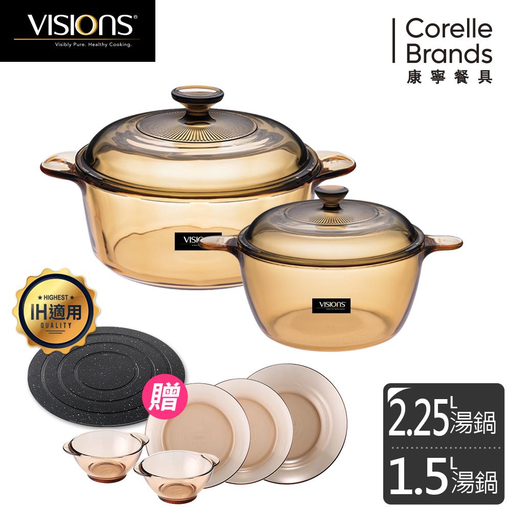 美國康寧 Visions 晶彩透明鍋雙鍋組雙耳2.25L+1.5L
