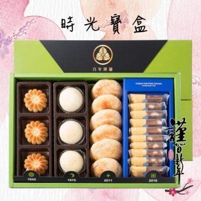 陳允寶泉 時光寳盒(桃山香柚+小月餅+小太陽餅+夏威夷豆牛奶軟糖)