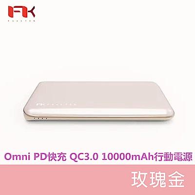 Feeltek Omni PD快充 QC3.0 10000mAh行動電源