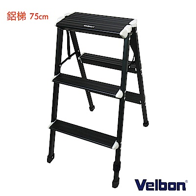 Velbon 多功能攝影鋁梯-75cm 公司貨