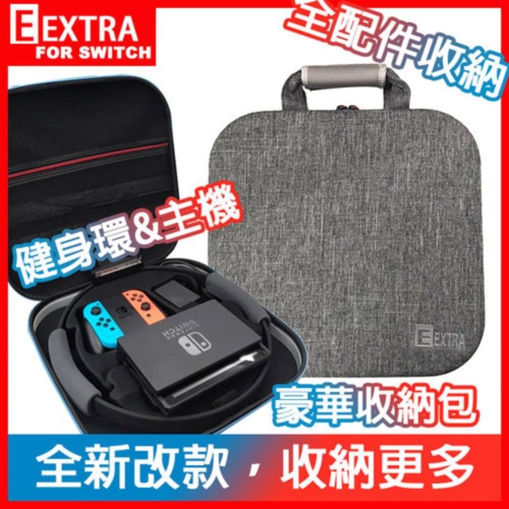 EXTRA Switch 健身環豪華收納包(灰/黑兩色 隨機出貨)