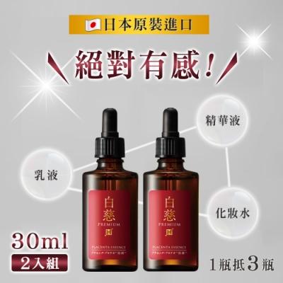(二入組)日本天然物研究所 白慈 超級胎盤素 保濕抗老精華液30ML