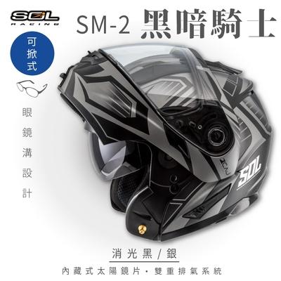 【SOL】SM-2 黑暗騎士 消光黑/銀 可樂帽 GM-64(可掀式安全帽│機車│內襯│全可拆│內墨鏡片│GOGORO)