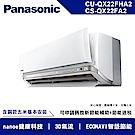 [無卡分期12期]國際牌3-4坪一對一變頻冷暖CS-QX22FA2/CU-QX22FHA2
