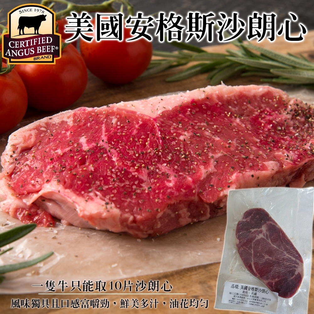 【海陸管家】美國安格斯沙朗心牛排13片(每片約150g)
