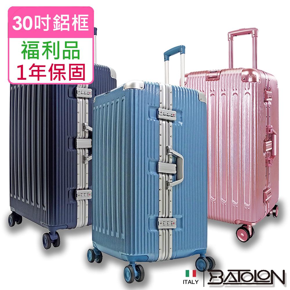 (福利品 30吋) BATOLON 窈窕魅力TSA鎖PC鋁框箱/行李箱 (4色任選)