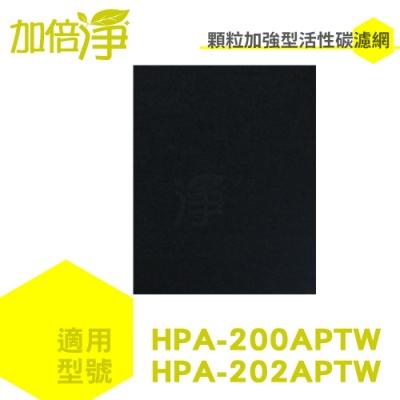 加倍淨活性碳濾網10入 適用HPA-200APTW/HPA-202APTW清淨機